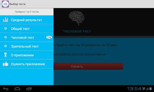 IQ тесты на логику для планшетов на Android