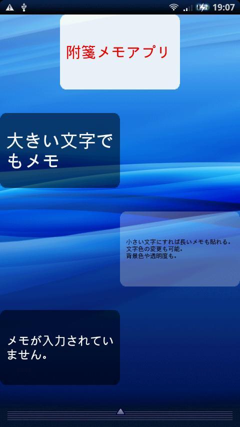 Fusen - Tag Memo- screenshot