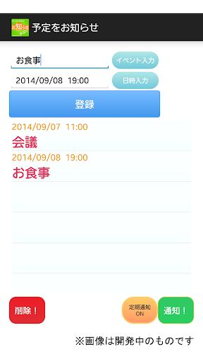 通知バーで予定をお知らせアプリ!!