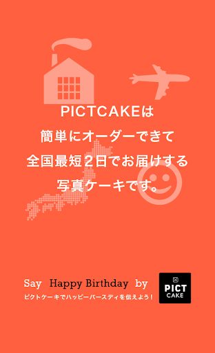 PICTCAKE ピクトケーキ写真ケーキを最短2日全国お届け