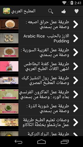 【免費書籍App】المطبخ العربي-APP點子