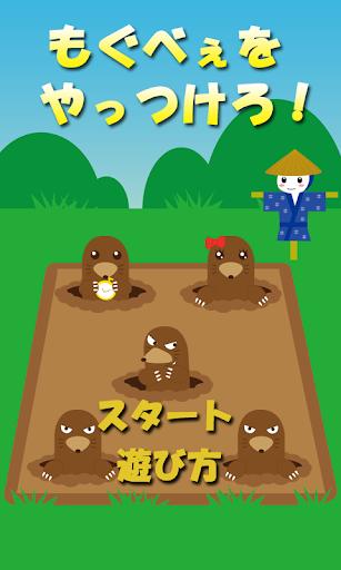 【無料】もぐらたたきゲーム:もぐべぇをやっつけろ!