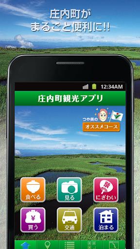 庄内町観光アプリ
