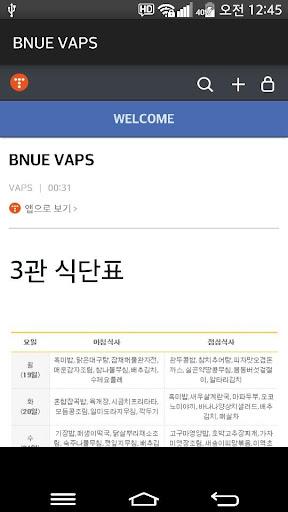 부교밥스 BNUE VAPS 부산교육대학교 급식 메뉴
