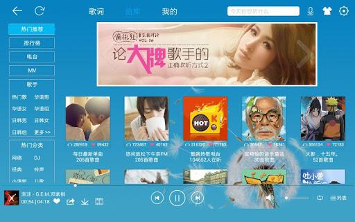 【免費音樂App】酷我音乐HD-APP點子
