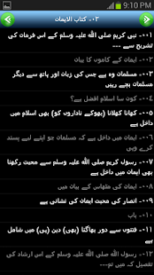 Sahih Bukhari Urdu - screenshot thumbnail