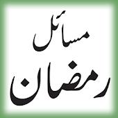 Masail-e-Ramazan (URDU)