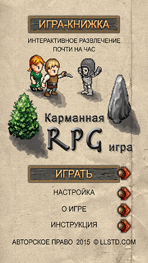 Игра-Книжка: Карманная RPG