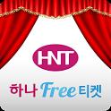 하나프리 티켓 icon
