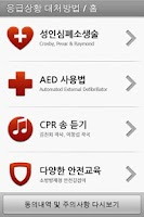 Screenshot of First Aid for Korean