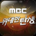 MBC The Great Birth icon