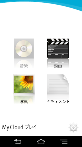 My Cloud プレイ for Android