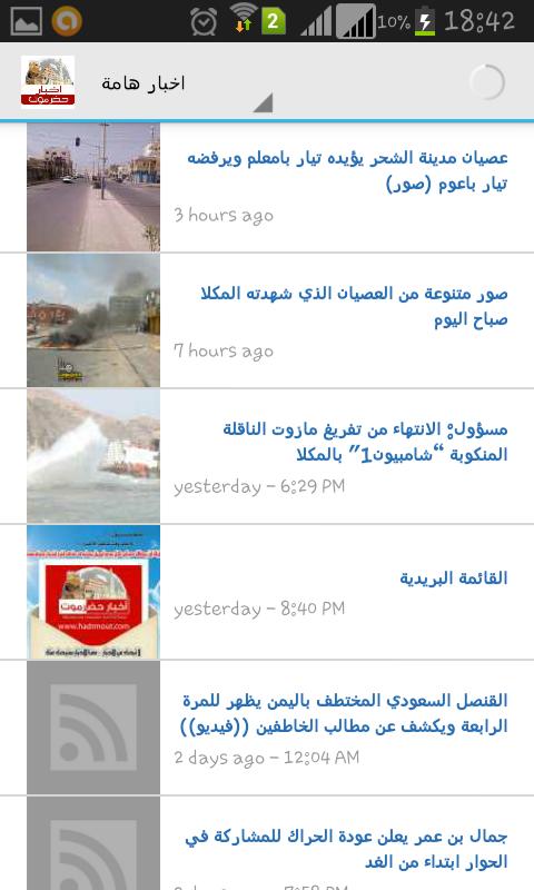 اخبار حضرموت- screenshot