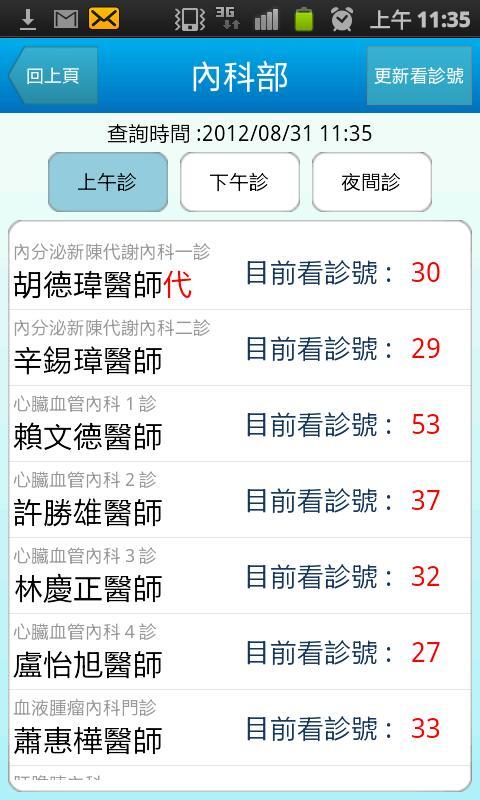 高醫醫療體系掛號系統- screenshot