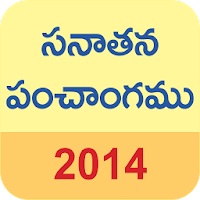 Telugu Calendar 2014 2.0
