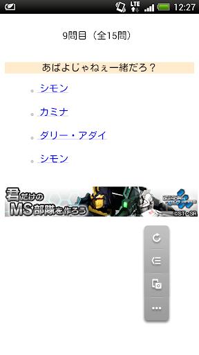 【免費解謎App】~天元突破グレンラガン~セリフクイズ!-APP點子