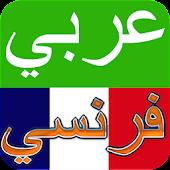 قاموس وترجمة عربي فرنسي صوتي