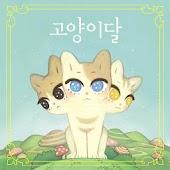 [아띠봄] 고양이달 카카오톡 테마