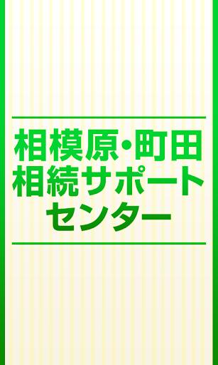 相模原・町田 相続サポートセンター
