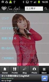 三上陽子公式ファンアプリ - screenshot thumbnail