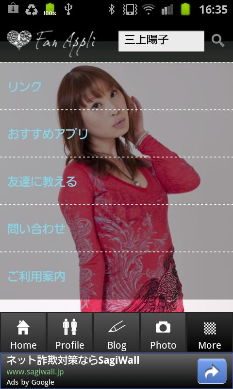 三上陽子公式ファンアプリ - screenshot