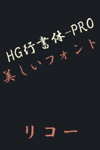 RICOH HG行書体-PRO Flipfont
