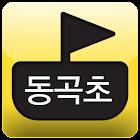 남양주 동곡초등학교 icon