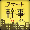 スマート幹事くん icon