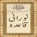 Noorani Qaida icon