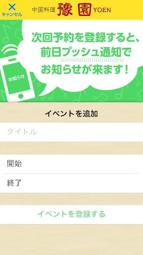 玩生活App|札幌市西区の中国料理豫園免費|APP試玩