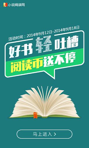 小说阅读网