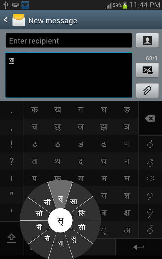 Swarachakra Hindi Keyboard- screenshot