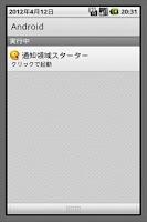 Screenshot of 通知領域スターター