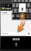 Screenshot of 蒙恬筆 - 繁簡合一中文辨識