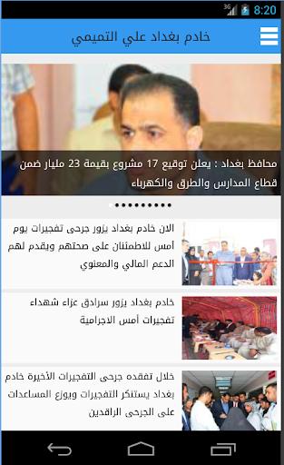 خادم بغداد علي التميمي