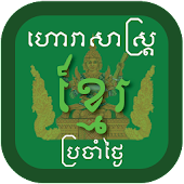 Khmer Daily Horoscope (CEN)
