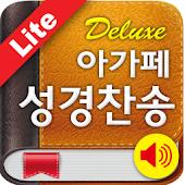 Deluxe 아가페성경찬송(체험판)