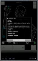 Screenshot of Acupuncture (Nagomi · Pro)