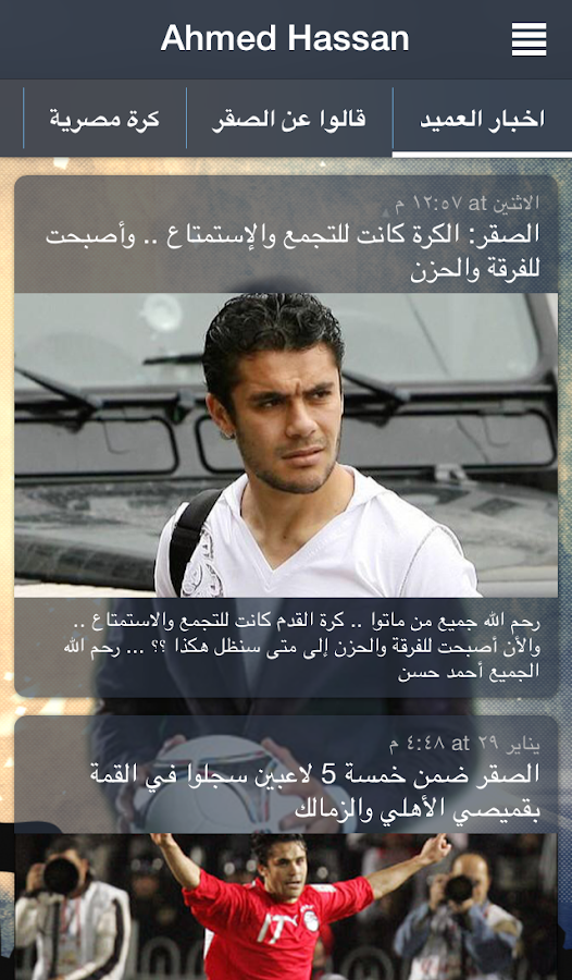 Ahmed Hassan- screenshot