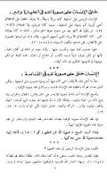 Screenshot of Discipleship Arabic