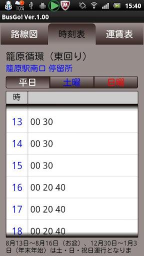 【免費交通運輸App】Bus Go!-APP點子