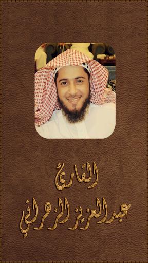 القارئ عبدالعزيز الزهراني