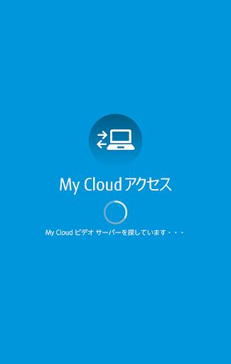 My Cloud アクセス Media Player