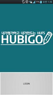 후비고 : 한국외국어대학교 강의평가어플- screenshot thumbnail