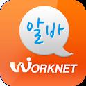 워크넷 알바(고용노동부) logo