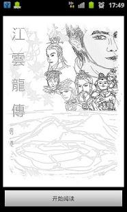 玄幻小说-江云龙传
