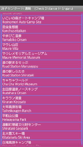 迷子センター in 遠軽(Check Distance)