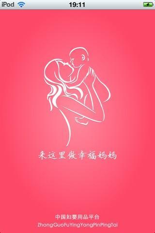 中国妇婴用品平台