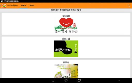玩免費生活APP|下載55104茶號台 app不用錢|硬是要APP