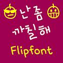 NeoKeen™ Korean Flipfont icon
